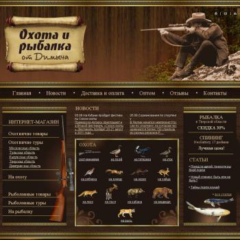 Охота и рыбалка  магазины Екатеринбурга