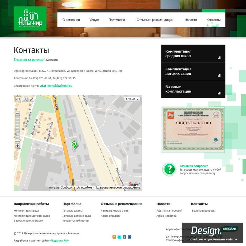 Домодедово создание сайта сделать интернет магазин бесплатно в украине