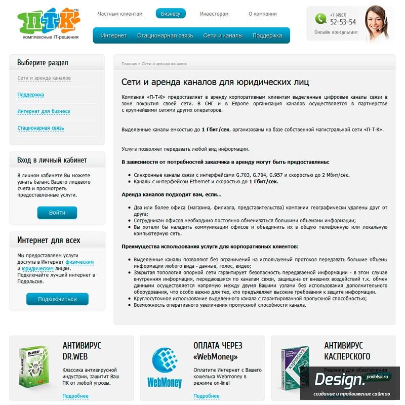 Продвижение сайта подольске компания гвк официальный сайт